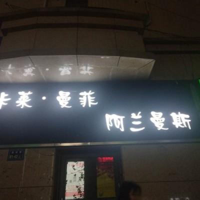 转让郑州市中原区陇海路前进路口女装折扣店