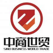 中商世贸商业管理有限公司