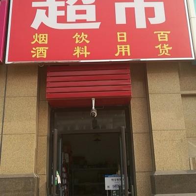 北京大兴高米店南18平米便利店,转让费可面谈