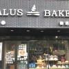 烘焙蛋糕店现因自己工作关系无暇管理故转让