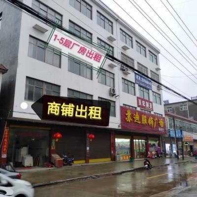 安徽省池州市胜利镇临街3间门面和1000平米厂方出租