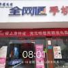 中国电信合作营业厅