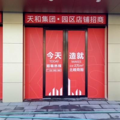 (招租)北峰工业区沿街商铺招租(共20间)