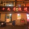 29号烧烤店 旺店出兑