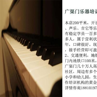 广渠门钢琴培训机构转让