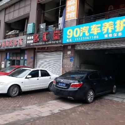 九龙坡区-云湖绿岛小区-临街门面-无转让费出租