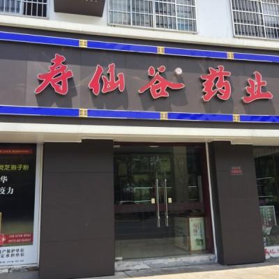 绍兴市中医院旁新世纪公寓店铺出租