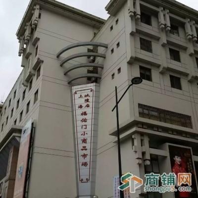 黄浦区豫园福佑门商厦2楼5平米商铺出租1000元/月
