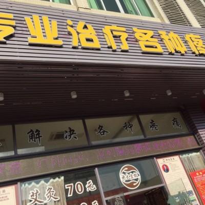 中医理疗馆