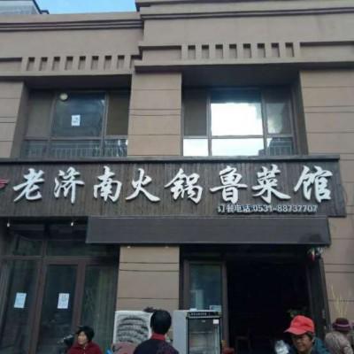 华山珑城老济南火锅鲁菜馆200平低价转租