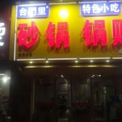 出租建邺兴隆文体路107-2号临街门面