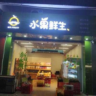 46方精装水果店 个人家庭原因急转 欢迎查账