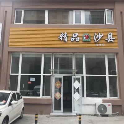 西青区李七庄恒慧馨园小区底下商铺