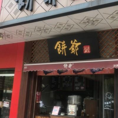 涞寅路沿街一楼商业街餐饮小吃旺铺转让