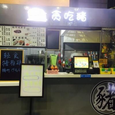 广州天河龙洞步行街铺位转让