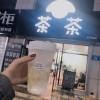 佳大东门奶茶店转让