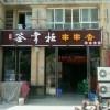双流 海滨城 蛟龙港 火锅串串中餐店转让