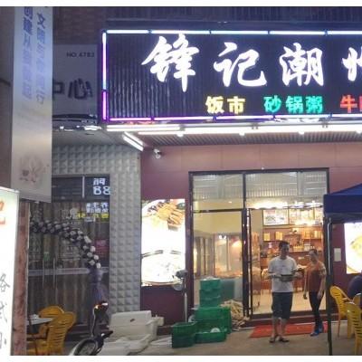 博罗园洲镇商业旺区—低价急转盈利中宵夜旺餐厅