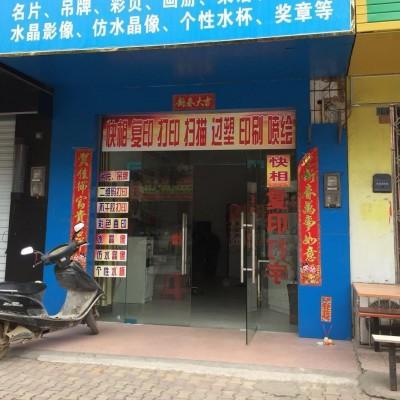 柳江基隆开发区商业街店铺生意转让