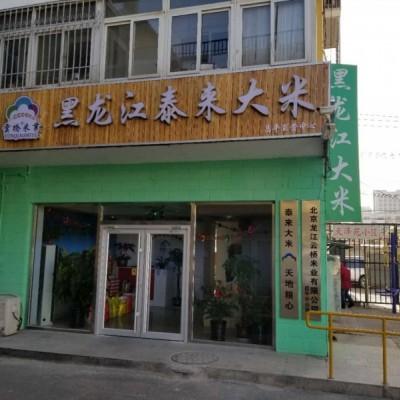 出兑 转让 分租 黑龙江大米店