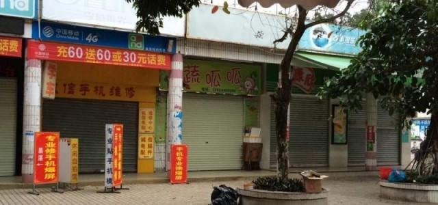 暑假期间学校周边商铺大多歇业但不转让