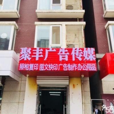 证照齐全丰台区宋家庄图文广告转让出租