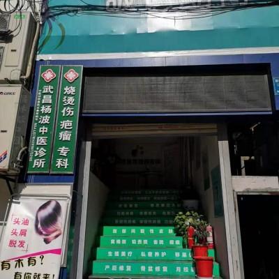 武昌区彭刘杨路鑫华园美食广场旁旺铺出租