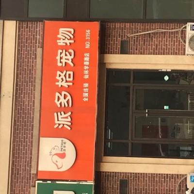南京栖霞仙林湖金地湖城艺境临街精装商铺出租