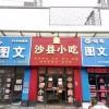 广州市南沙自贸区一手房东商铺出租