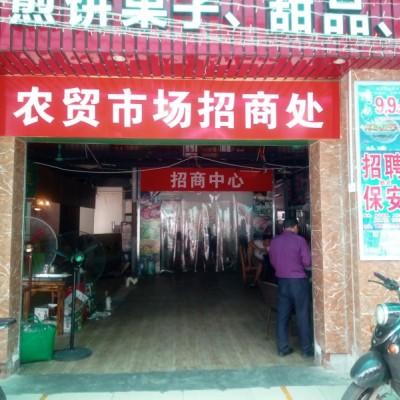 【出租】临街秀灵农贸市场招商、免租12个月、免入场费、650