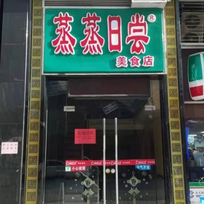 出租天河北临街110方带阁楼餐饮商铺