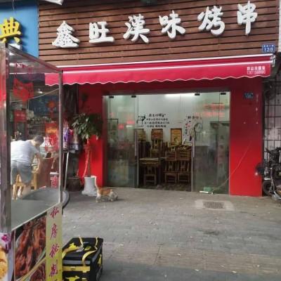 江汉路前进二路宵夜一条街网红小黄鱼旁边