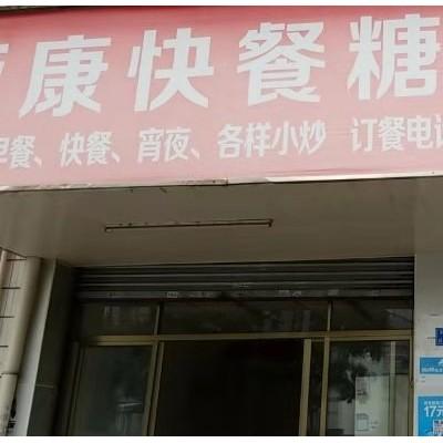 亚康快餐糖水店