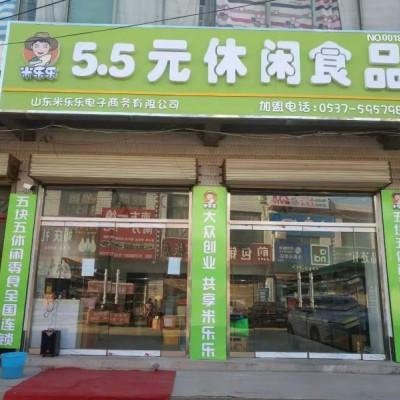 营业中休闲食品店