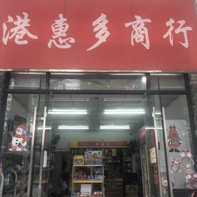 转让龙岗区坂田商业街店铺 坂田手造街便利店