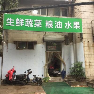 生鲜水果粮油蔬菜老店 营业中急转