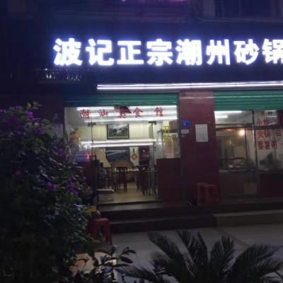 转让龙华观澜餐饮店