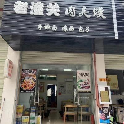 宝安区后亭餐饮店转让