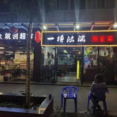 宝安区宝安中心餐饮店转让W