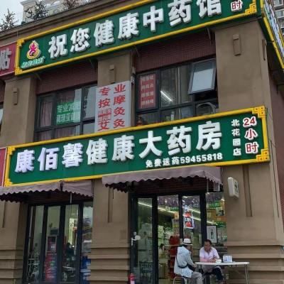 出租北京朝阳区高碑店临街二层整层商铺  中介勿扰