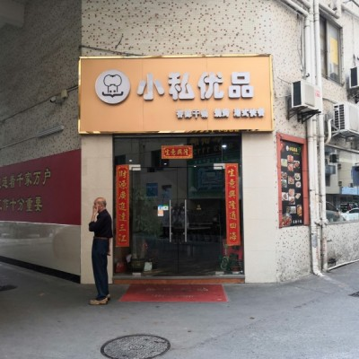 罗湖人民南餐饮店转让W