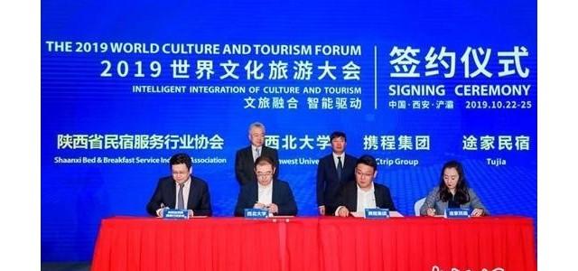 途家民宿与陕西省民宿服务行业协会签约 助推民宿升级发展
