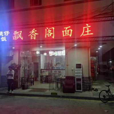 龙华区清湖富联新村餐饮店转让W