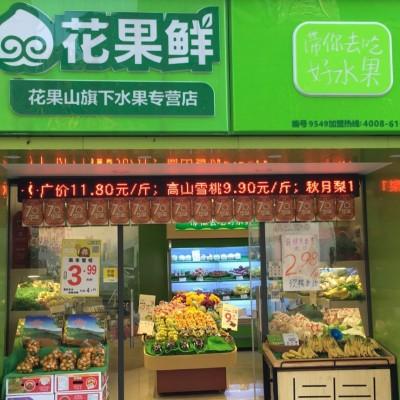 转让龙华区中心区临街品牌水果连锁店(中介勿扰)