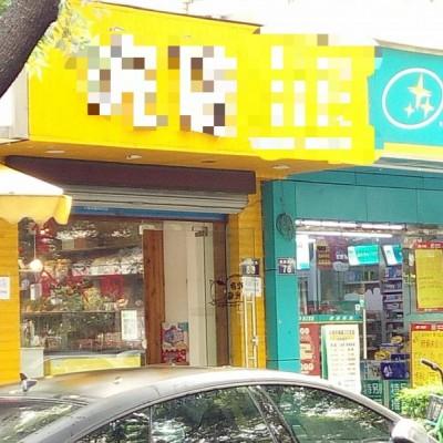 江东兴宁桥地铁旁 靠小区十字路口 双面街双行线 双层套型好!