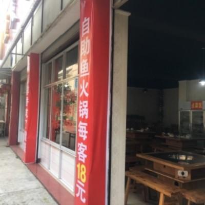 大学城鱼火锅店转让
