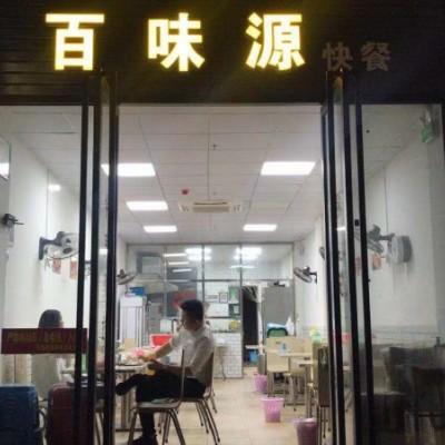 宝安旺铺快餐店转让w