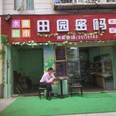 龙华区龙华水果店转让W