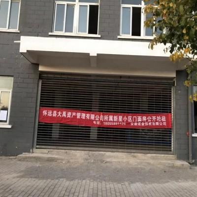 怀远县新星小区房产2年期租赁权拍租