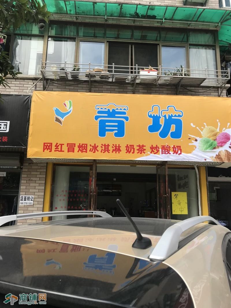 智格小区冰淇淋奶茶店低价转让